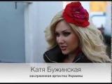 Интервью с Екатериной Бужинской на Аккордах Мира (г.Измаил)