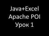 Java+Excel. Урок 1 Установка Apache POI в Eclipse