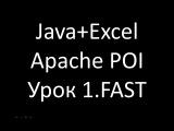 Java+Excel. Урок 1 Установка Apache POI в Eclipse (быстрая версия)