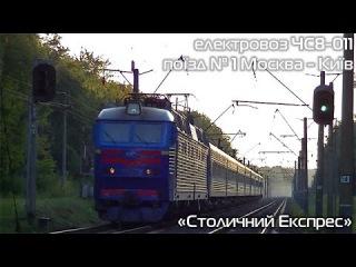«126 км/ч» ЧС8-011 с поездом 1 Москва - Киев