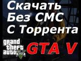 Гайд GTA V на PC  Как Скачать Без смс с торрента? GTA 5