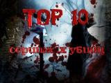 Топ 10 самых опасных и страшных серийных убийц (18+)