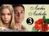 Люба. Любовь 3 серия (2011) Фильм Сериал Мелодрама