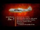 Д ф Оружие Победы Истребитель Ла 7