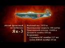 Д/ф «Оружие Победы» - Истребитель Як-3