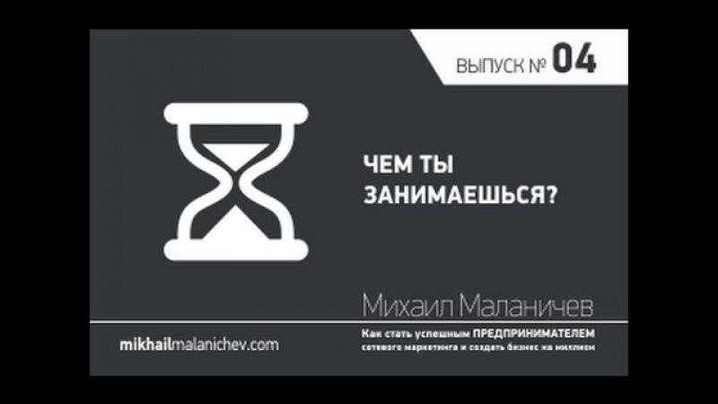 Как приглашать людей в сетевой маркетинг? Сделай презентацию бизнеса на 1 минуту!