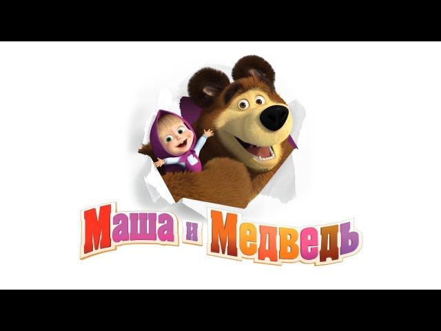 Маша и Медведь Песенка друзей Клип 2014