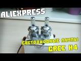 Светодиодные лампы Сree H4 для авто из Aliexpress