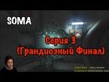 SOMA - Серия 3 (Грандиозный Финал)
