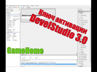 Как сделать программу с ключом активации DevelStudio 3.0