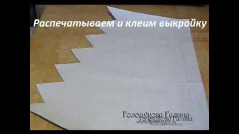 Распечатываем выкройку свага