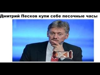 Дмитрий Песков купи себе песочные часы.