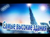 ТОП 6 самых высоких зданий в мире