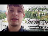 МКЖ-12. Ketchikan, Alaska, on IPM (Blog about work on a cruise ship)