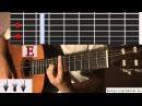 Как играть песню на гитаре Нервы Ярче и теплее