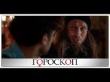Кино «Гороскоп на удачу» /  Комедия 2015 с  Нагиевым