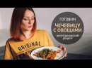 Вкуснейшее блюдо из чечевицы | Вегетарианские рецепты