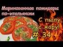 МАРИНОВАННЫЕ ПОМИДОРЫ ПО ИТАЛЬЯНСКИ \ Мега закуска из помидоров \ Маринованные помидоры за 30 минут