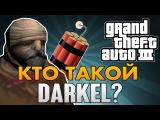 GTA 3 - Кто такой Darkel