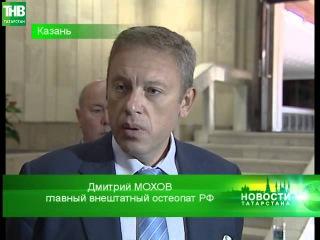 Выступление главного внештатного специалиста РФ по остеопатии Мохова Д.Е., республика Татарстан