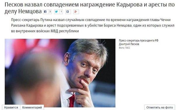 Дадаев Заур взял на себя убийство Б. Немцова, а награду Путин вручил Кадырову