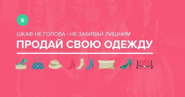 Более 100 000 девушек уже продали ненужную одежду на Boommy!  Освободи гардероб для новых вещей тут =>