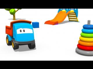 Мультфильмы про машинки- Грузовичок Лева собирает Пирамидку- Учим Цвета - развивающий мультик (1)