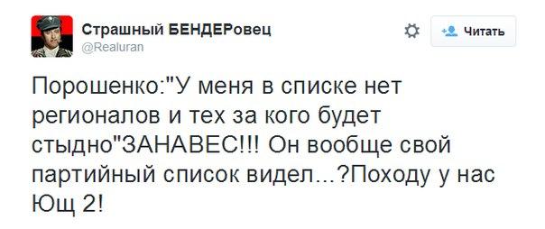 "Геращенко объявил об инициативе ""Стоп Подкуп"" в Facebook - Цензор.НЕТ 8544"