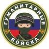 Гуманитарные войска РФ