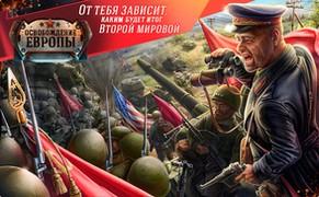 стратегическая игра про вторую мировую войну