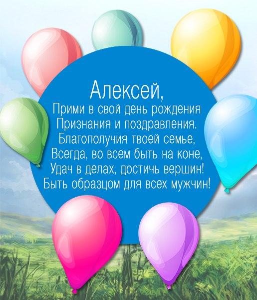 Поздравления алексею в день рождения