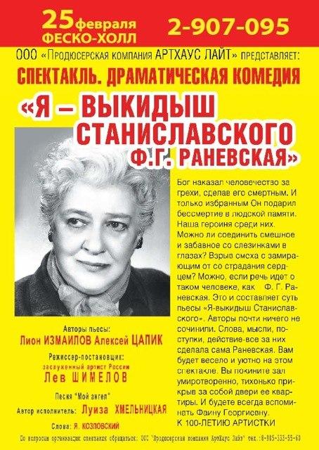 Афиша Владивосток Комедия-биография о Ф. Раневской во Владивостоке