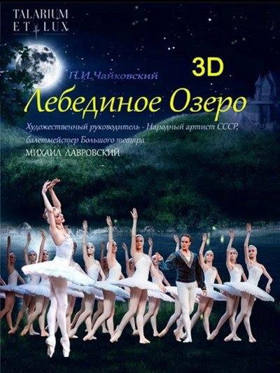 """Афиша Владивосток Балет """"Лебединое озеро"""" с декорациями 3D!"""
