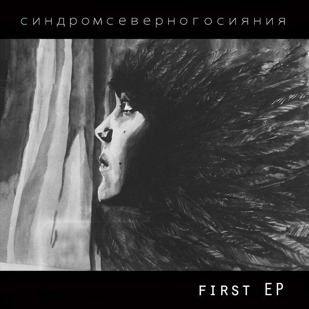 синдромсеверногосияния- First EP (2015)