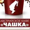 Австрийское кафе «Чашка» ПЕНЗА/АКЦИИ