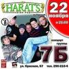 22.11 | 7Б | Harat's Pub
