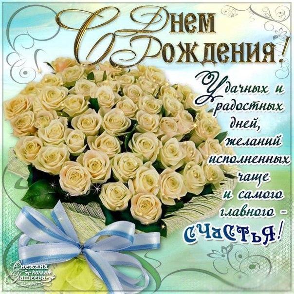 Поздравления с Днем рождения хорошему другу