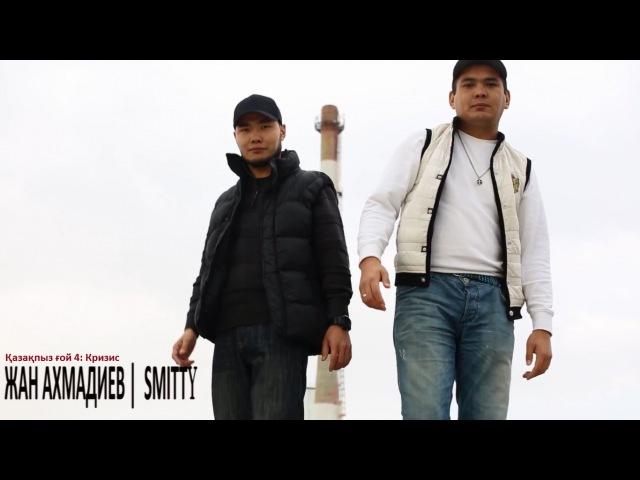 ЖАН АХМАДИЕВ | SMITTY - Қазақпыз ғой-4 Кризис (Ерлан Бектібаевқа арналады)