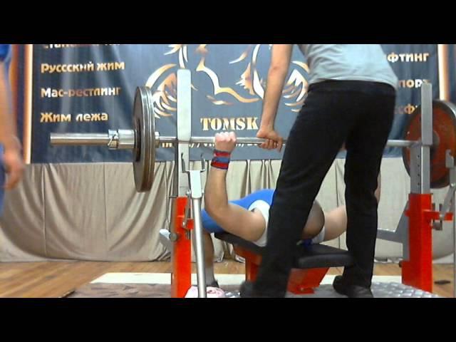 Думин А , жим лежа, Чемпионат Томской области по жиму лежа и тяге НАП,2015