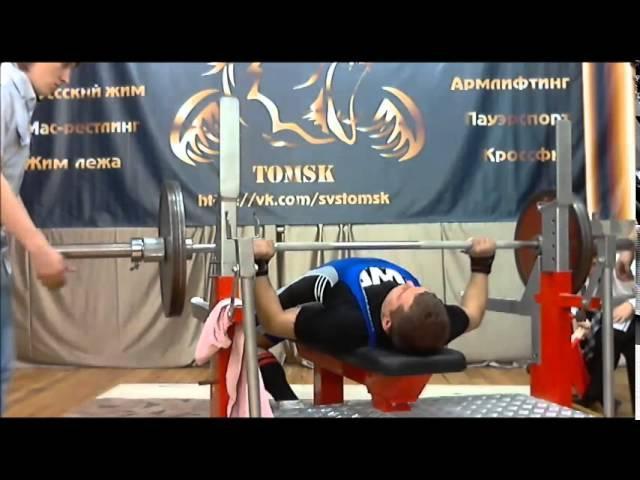 Сторожевский Д жим лежа Чемпионат Томской области по жиму лежа и тяге НАП 2015