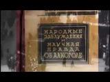 TЕХНОЛОГИЯ СПАИВАНИЯ - Запрещено к показу на ТВ! Успейте посмотреть обязательно! Фильм про то как уничтожают Россию! - металлообработка станки как записать образ на двд в пинакл студио 9 стих на 8 снохе диспергатор антитерра сквот, мужская ко