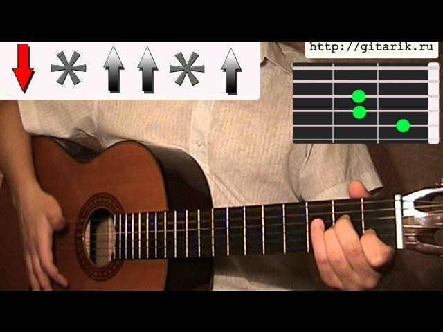 Как играть Бой - Шестерка с глушением на гитаре