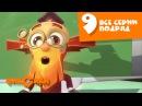 Фиксики - Все серии подряд (сборник 9) Познавательные мультики для детей