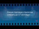 TeleTrade Утренний обзор 02 09 2015 Какую торговую стратегию избрать до 17 сентября