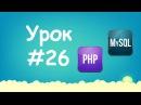 Изучение PHP для начинающих | Урок 26 - Права доступа
