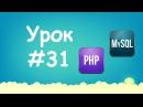 Изучение PHP для начинающих Урок 31 - Работа с сессиями $_SESSION