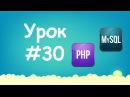 Изучение PHP для начинающих Урок 30 - Работа с куки $_COOKIE