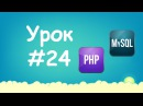 Изучение PHP для начинающих   Урок 24 - Функции даты