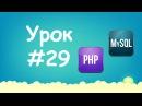 Изучение PHP для начинающих Урок 29 - Отправка почты на email