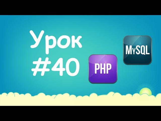 Изучение MySQL для начинающих | Урок 8 - Выборка записей из БД